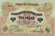 3 Rubles (North Russia - Chaikovskiy Government) – obverse