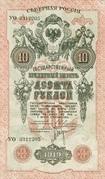 10 Rubles (North Russia - Chaikovskiy Government) – obverse