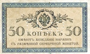 50 Kopeks - Perforated (North Russia - Chaikovskiy Government) – obverse