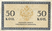 50 Kopeks - Perforated (North Russia - Chaikovskiy Government) – reverse