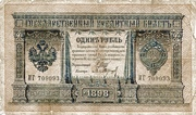 1 Ruble - Perforated (North Russia - Chaikovskiy Government) – obverse