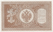 1 Ruble - Perforated (North Russia - Chaikovskiy Government) – reverse