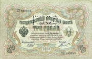 3 Rubles - Perforated (North Russia - Chaikovskiy Government) – obverse