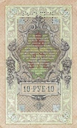 10 Rubles - Perforated (North Russia - Chaikovskiy Government) – reverse