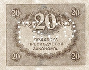 20 Rubles - Perforated (North Russia - Chaikovskiy Government) -  reverse