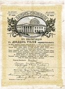 20 Rubles - Perforated (North Russia - Chaikovskiy Government) -  obverse