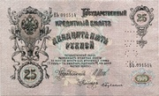 25 Rubles - Perforated (North Russia - Chaikovskiy Government) – obverse