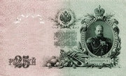 25 Rubles - Perforated (North Russia - Chaikovskiy Government) – reverse
