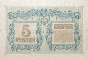 5 Rubles (Olonets Province) – reverse