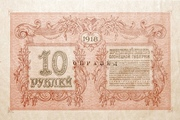 10 Rubles (Olonets Province) – reverse