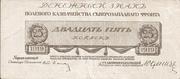 25 Kopeks (Field Treasury of the Northwest Front) – obverse