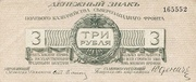 3 Rubles (Field Treasury of the Northwest Front) – obverse