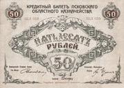 50 Rubles (Pskov) – obverse