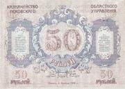 50 Rubles (Pskov) – reverse