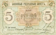 5 Rubles (Pskov) – obverse