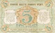 5 Rubles (Pskov) – reverse