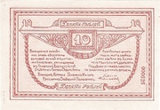 10 Rubles (Special Corps of Northern Army under General Rodzianko) – reverse