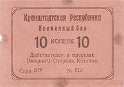 10 Kopeks (Kronstad Republic) – obverse