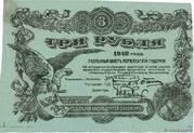3 Rubles (Mogilev Region) – obverse