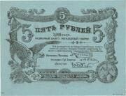 5 Rubles (Mogilev Region) – obverse