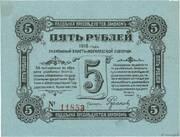 5 Rubles (Mogilev Region) – reverse