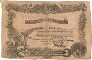 10 Rubles (Mogilev Region) – obverse
