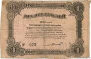10 Rubles (Mogilev Region) – reverse