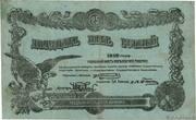 25 Rubles (Mogilev Region) – obverse