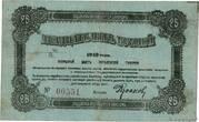 25 Rubles (Mogilev Region) – reverse