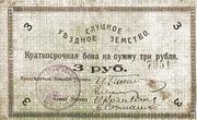 3 Rubles (Slutsk) – obverse
