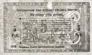 5 Rubles (Slutsk) – reverse