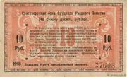 10 Rubles (Slutsk) – reverse