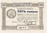 5 Kopeks (Administration of Economic Enterprises) – obverse