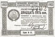 25 Kopeks (Administration of Economic Enterprises) – obverse