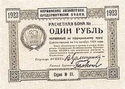 1 Ruble (Administration of Economic Enterprises) – obverse