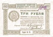 3 Rubles (Administration of Economic Enterprises) – obverse