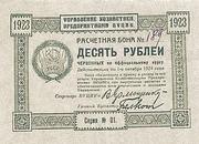 10 Rubles (Administration of Economic Enterprises) – obverse