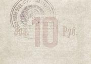 10 Rubles (Administration of Economic Enterprises) – reverse
