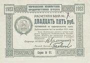 25 Rubles (Administration of Economic Enterprises) – obverse