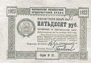 50 Rubles (Administration of Economic Enterprises) – obverse