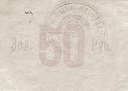 50 Rubles (Administration of Economic Enterprises) – reverse