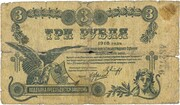 3 Rubles (Elisabetgrad) – obverse