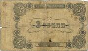 3 Rubles (Elisabetgrad) – reverse