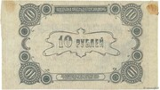 10 Rubles (Elisabetgrad) – reverse
