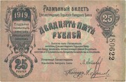 25 Rubles (Elisabetgrad) – obverse