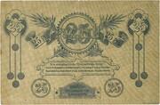 25 Rubles (Elisabetgrad) – reverse