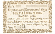 1 Karabovanets (Kiev Ukrainbank) – obverse