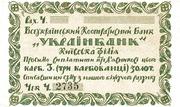3 Karabovantsi (Kiev Ukrainbank) – obverse