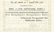 3 Karabovantsi (Kiev Ukrainbank) – reverse
