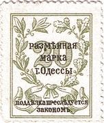 20 Kopeks (Odessa) – reverse